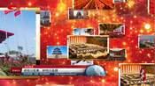 上南街9月28日庆祝新中国成立70周年诗词快闪活动