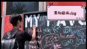 【景向谁依vlog】景向sei依像VLOG一样的旅游流水账[三三蹦跳] 剪辑@Caesar桧林林 /字幕@是Chloeee