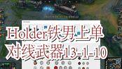 【rank存档1210】rw.holder铁男上单13.1.10