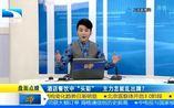 《吾股丰登》20150603:央行正式推出大额存单