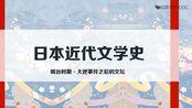中国大学MOOC【上海外国语大学#日本近代文学史#大逆事件之后的文坛】