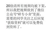 【20考研政治】徐涛强化班完整版持续更新中,徐涛强化班刷题班马原fg
