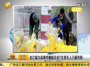 潘美人上传龙江镉污染事件嫌疑企业7名责任人已被刑拘 120131 说天下