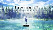 TrymenT ―献给渴望改变的你― AlphA(持续更新)