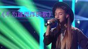 【安利】【中国新声代】宝藏女孩杨锡州《不为谁而作的歌》 中德混血发音标准
