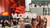 Evelyn's vlog 003:我20岁啦!/ 二十岁过生日 / 朋友 / 面试学妹 / 被秀恩爱 / 潦草结尾哈哈