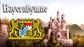 Bayernhymne[巴伐利亚国歌][+英语歌词]