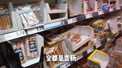 Vlog来!一起逛德国超市|廉价超市Lidl物价如何?有啥好吃的?大家一起来看看吧
