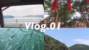 Ja5mie Vlog.01#国庆旅行记录