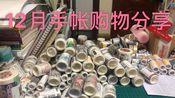12月手帐购物分享/sami清货向/造景/人物/文字图鉴拉拉看