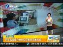 [早安福建]新闻早点名:明年起居民办身份证可能被采集指纹 20121103