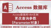 accesss数据库VBA实例:更改查询参数(Parameter对象)