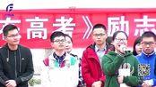 高考励志演讲 方可老师高考励志演讲 湖北省黄冈中学励志演讲