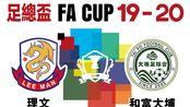 【足總盃】理文vs大埔 Lee Man vs Tai Po 2020.03.08_Trim