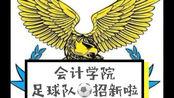 河北经贸大学会计学院足球队招新啦!