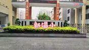【福建福州】【小学母校】福州市温泉小学校园样貌