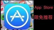 苹果应用商店限免App。2月3日(5款)其中4款为Mac app。