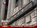 上海:银行纷纷暂停发放三套房贷款  [东方新闻]