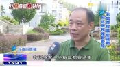 台湾节目:台商在大陆开养生民宿,提供客制化服务!