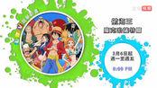 海贼王(航海王)庞克哈萨特篇PV【台配国语】[龙华动画LTV]
