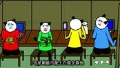 【傻吊动画】当代大学生的学习现状