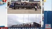 黑龙江伊春机场用大卡车摆渡乘客