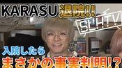 【SLHTV】入院したら衝撃的な事実発覚【KARASU退院】