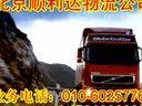 010-60257768【北京到马鞍山物流公司】货运公司为您服务
