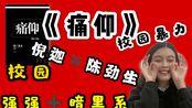 【推文】【bg】校园暗黑系言情《痛仰》/男强女强/校园霸凌/倪迦+陈劲生/he