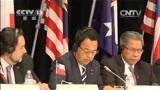 [新闻直播间]各方分歧较大:TPP部长会议未能明确共识时间表