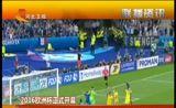 [河北新闻联播]2016欧洲杯正式开幕:揭幕战 法国2:1力克罗马尼亚