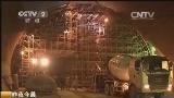 [第一时间]《隧道施工安全九条规定》发布