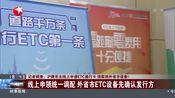 [东方新闻]记者调查:沪牌车主线上申请ETC通行卡 领取到外省市设备?
