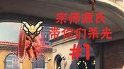 [Ge0]游戏欢乐联机集锦#1 这就是源氏嘛???