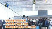12月起天津机场办理乘机手续截止时间提前