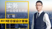2019中级会计师 会计实务 王敏