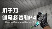 【CSGO】感受爪子刀-伽马多普勒p4的魅力