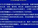药剂学53-自考视频-西安交大-要密码到www.Daboshi.com