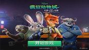 《疯狂动物城:犯罪档案》大电影国语手游#188