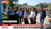 太原小店区区长李卫平带队实地调研滨东小区垃圾分类4+2模式