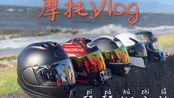 【摩托Vlog】关西摩托骑士的半程琵琶湖之旅~~台风第二天就出去浪也没谁了#Ninja400/Ducati959/CBR400/GSX1000F/MT-09