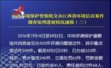 [江西新闻联播]中央环境保护督察组交办江西省环境信访案件调查处理进展情况通报(三)