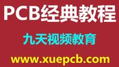 PCB经典培训教程-32-PCB培训-PCB设计培训-pcb设计师培训-pcb电路板设计培训--pcb工程培训-九天视频教育-xuepcb.com