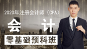 2020年|CPA|注会|注册会计师:会计-免费88讲