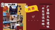 胖哥的VLOG #4|元旦不完全流水账 广富林文化遗址 据说是上海人的根?
