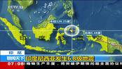 印度尼西亚发生6.8级地震