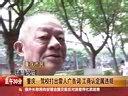 重庆:驾校打出雷人广告词 工商认定属违规[正午30分]