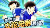 Captain Tsubasa 足球小将 国际服 立花兄弟(猴子)专场分析(配有文字说明)
