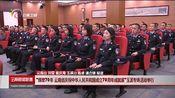 """[云南新闻联播]""""辉煌70年 云南省庆祝中华人民共和国成立70周年成就展""""玉溪专场活动举行"""