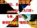北京到南充搬家公司【010-60257768】物流公司